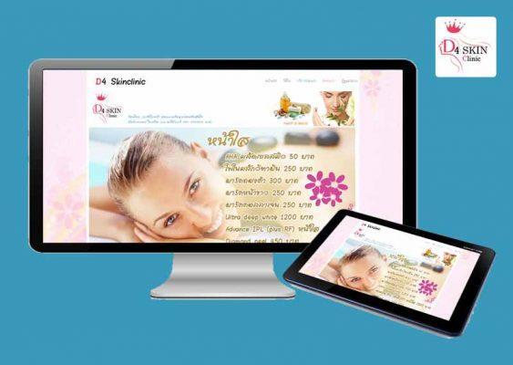 ตัวอย่างงานทำเว็บไซต์ d4skin บริษัท hawkeye it solution co.,ltd