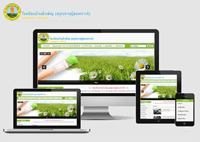 เว็บไซต์ Lanpern School ซึ่ง ทำเว็บรองรับทุกอุปกรณ์